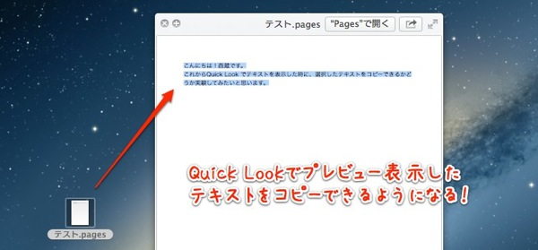 5how to copytext from quicklook of mac