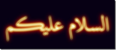 GIMP-Create logo-Arabic-glowing hot