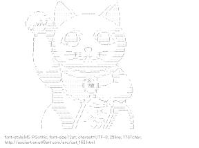 [AA]Beckoning cat
