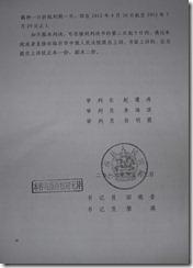 Chen-Kegui-Verdict_Page_162