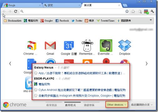 Google Chrome Tab Sync-01