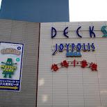 decks at joypolis sega in Odaiba, Tokyo, Japan