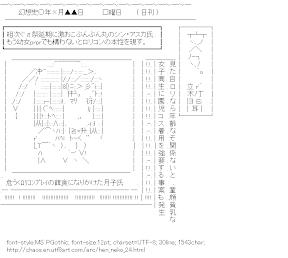 [AA]Tsutsukakushi Tsukiko Newspaper (The Hentai Prince and the Stony Cat.)