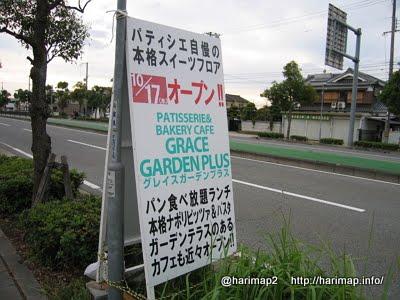 GRACE GARDEN PLUS2.jpg