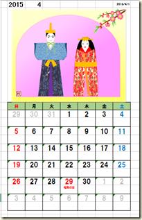 ボックス型カレンダー・3月