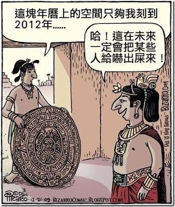 2012世界末日真相
