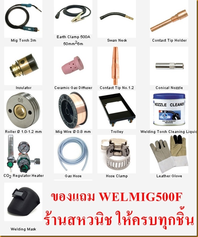 ตู้เชื่อมไฟฟ้าMIG-MAG500F ของแถม