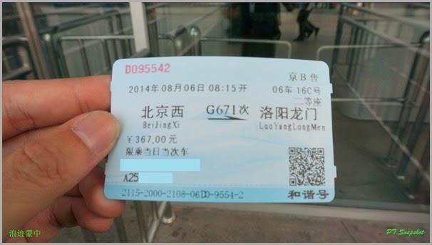 北京西至洛阳龙门和谐号车票