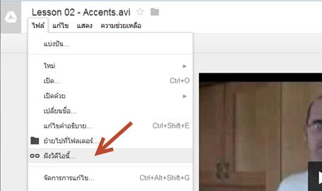 วางวีดีโอใน google drive ในเวบไซต์