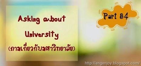 บทสนทนาภาษาอังกฤษ Asking about University (ถามเกี่ยวกับมหาวิทยาลัย)