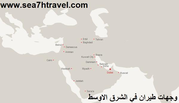 وجهات طيران الامارات الي الشرق الاوسط