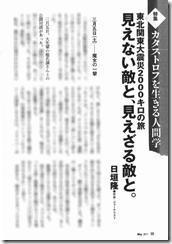 新潮45 5月号 censored 1