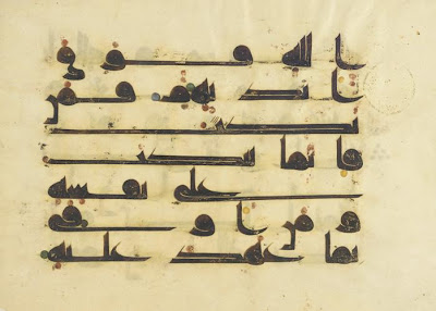 Folio from a Koran | Origin:  North Africa or Middle East,  North Africa or Middle East | Period: 8th-9th century | Details:  Not Available | Type: Ink, color, and gold on parchment | Size: H: 23.9  W: 33.7  cm | Museum Code: F1930.69 | Photograph and description taken from Freer and the Sackler (Smithsonian) Museums.