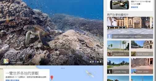 Google 地圖 360°景觀 社群,互享共遊你我一生必去景點