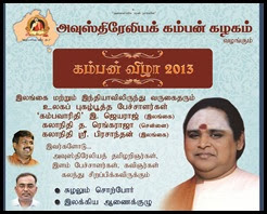 Vizha 2013 Large Poster VIC