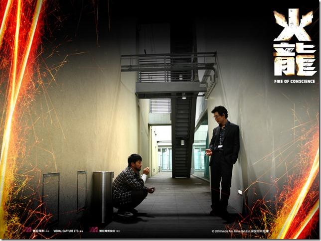 FIRE OF CONSCIENCE.daruma.view.cinema