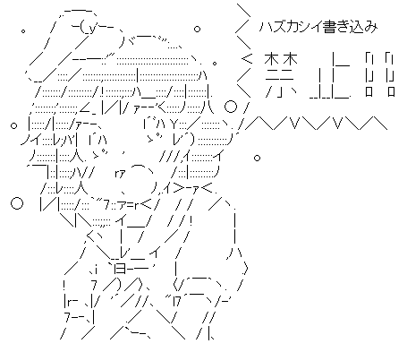 村紗水蜜(東方)