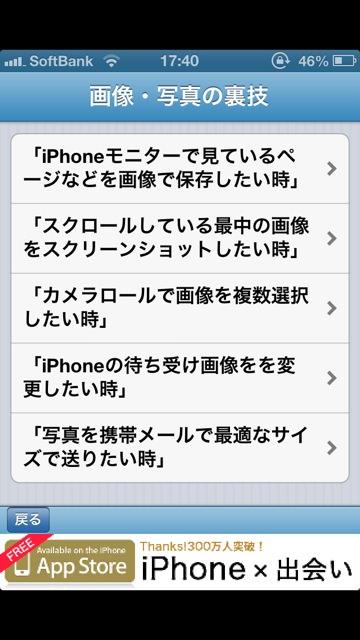 使い方裏技for iPhone!