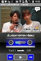 Screenshot of D2のオールナイトニッポンモバイル 第1回(陳内・三津谷)