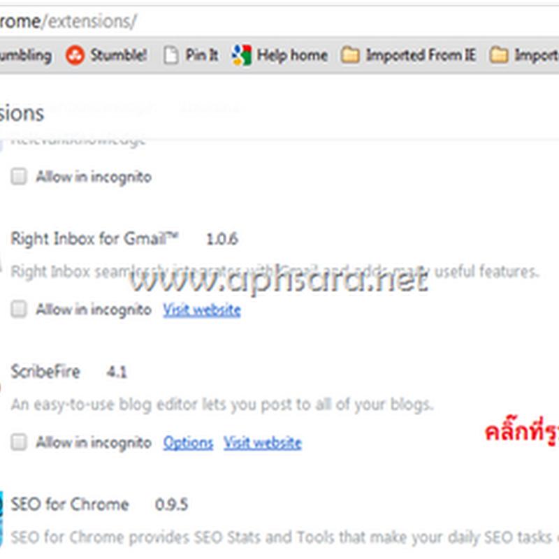 การลบหรือยกเลิกการติดตั้ง Extension ใน Google Chrome