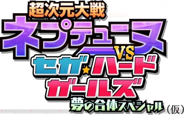 Choujigen-Taisen-Neptune-VS-SEGA-Hard-Girls-Yume-no-Gattai-Special-730x456