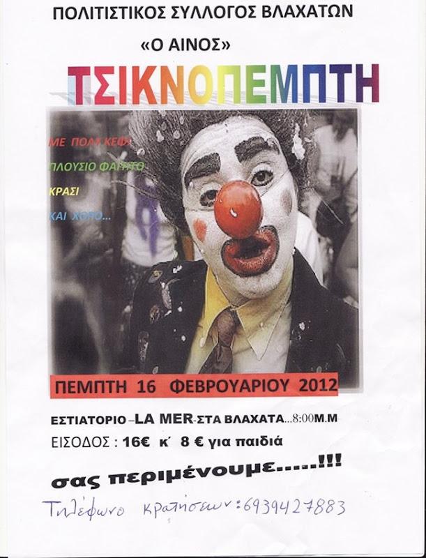 Τσικνοπέμπτη με πάρτι μασκέ από τον Πολιτιστικό Σύλλογο Βλαχάτων (16-2-2012)