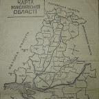 Карта Николаевской области 30-х гг.