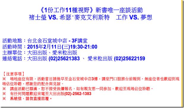 螢幕截圖 2015-02-12 16.37.49