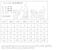[AA]11月カレンダー