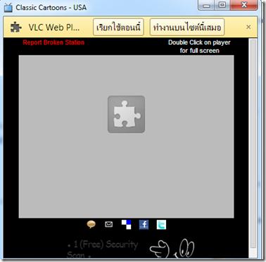 แก้ปัญหาดูทีวีออนไลน์บน Chrome ไม่ได้