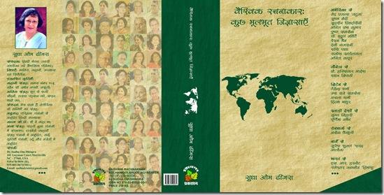 Copy of VAISHWIK RACHNAKAR SHIVNA PRAKASHAN