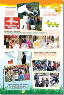 AgSpuridonas_Newspaper(3)