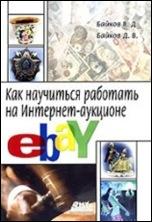 Kak nauchit'sya rabotat' na Internet aukcione eBay