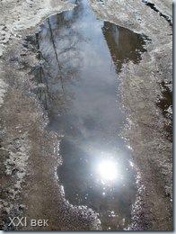 Солнце под ногами
