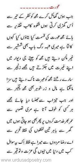 Aurat-Inspirational-Poetry
