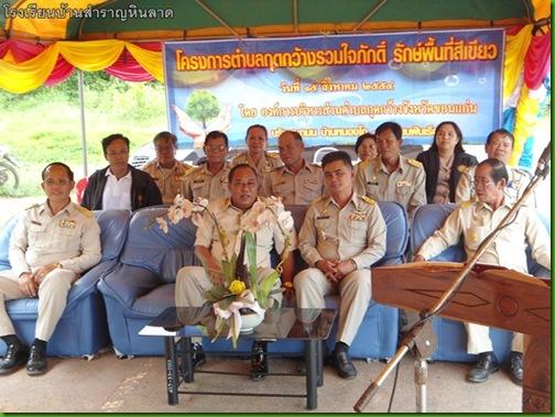 โรงเรียนบ้านรสำราญหินลาด009ปัจฉิมนิเทศ ป.6 2553