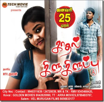 Kadhal-kilukiluppu-Releasing-on-25th-Jan-Poster