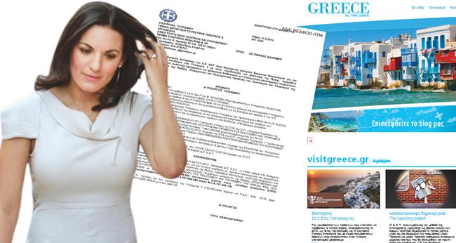 Λεφτά υπάρχουν.  Η Όλγα Κεφαλογιάννη δίνει 735.300 ευρώ για την κατασκευή μιας ιστοσελίδας!