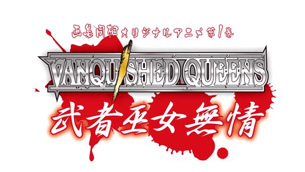 Trailer de Queen's Blade: Vanquished Queens