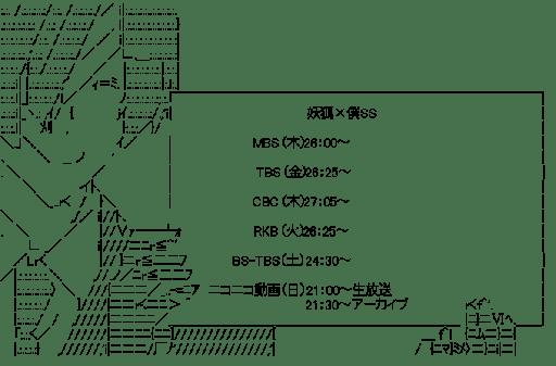夏目残夏 メッセージボード (妖狐×僕SS)