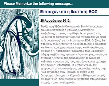 Τι είπε ο Χατζηδάκης για τις ΕΟΖ που θα γίνουν στην Ελλάδα