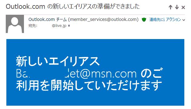 @msn.comのご利用を開始していただけます