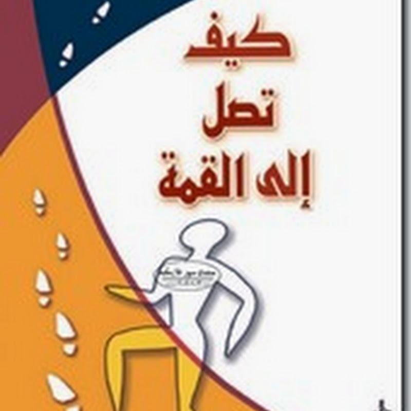 كيف تصل إلى القمة لــ عمرو يوسف