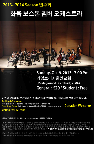 Hwaum Boston Chamber Orchestra charity concert poster  Donation to KSNE Oct 6th 2013