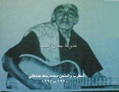 محمد سعد صنعاني_thumb[5]