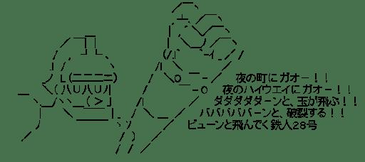 夜の町に ガオ-!!(鉄人28号)