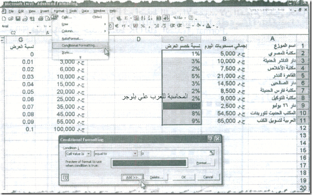 excel_for_accounting-130_03