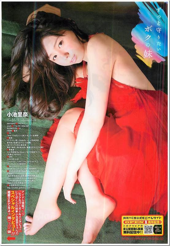 Koike_Rina_Young_Champion_Retsu_magazine_08