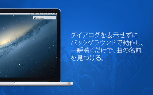 Shazam mac app1