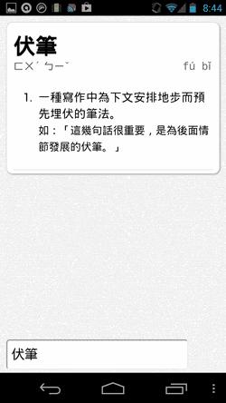 taiwan dict-06